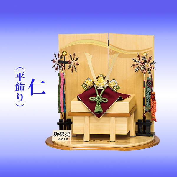 仁(平飾り)5号