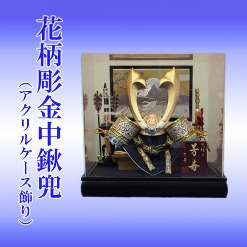 花柄彫金中鍬兜(アクリルケース飾り)8号